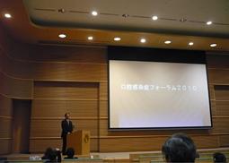 口腔感染症フォーラム2010開催