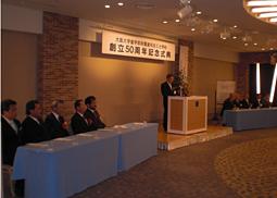 大阪大学歯学部附属歯科技工士学校創立50周年、大阪大学歯技会発足30周年記念式典が開催