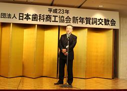 日本歯科商工協会、新年賀詞交歓会を開催