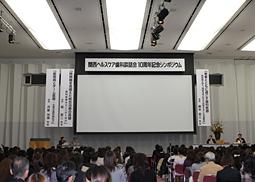 関西ヘルスケア歯科談話会10周年記念シンポジウム開催