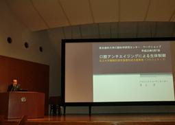 平成22年度東京歯科大学口腔科学研究センターワークショップ開催