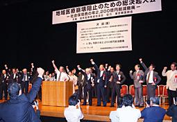 地域医療崩壊阻止のための総決起大会開催