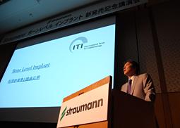 Straumann® ボーンレベル インプラント新発売記念講演会開催