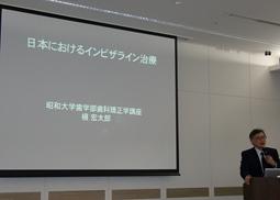 「インビザライン・システム」新製品発表会・セミナー開催
