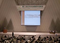 第11回日本抗加齢医学会総会開催
