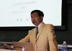 第2回ITI Study Club 2011 SC東京2セミナー開催