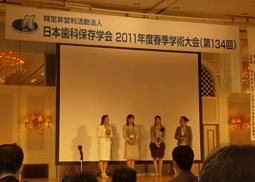 日本歯科保存学会2011年度春季学術大会(第134回)開催