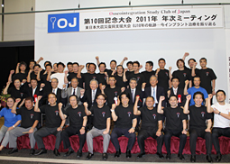 OJ 2011年 年次ミーティング開催