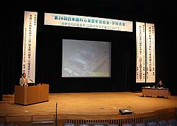 第26回日本歯科心身医学会総会・学術大会開催