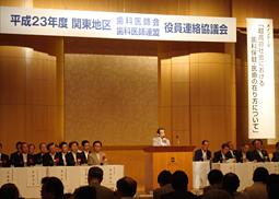 平成23年度関東地区歯科医師会役員連絡協議会開催