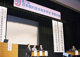 第27回日本歯科医学教育学会総会および学術大会開催