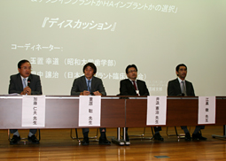 日本口腔インプラント学会関東・甲信越支部第2回学術シンポジウム開催