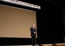 第41回(公社)日本口腔インプラント学会・学術大会