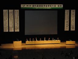 第53回歯科基礎医学会学術大会・総会開催