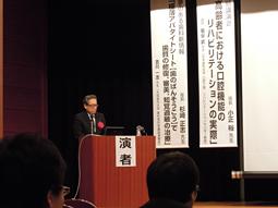 第25回日本口腔リハビリテーション学会・学術大会開催