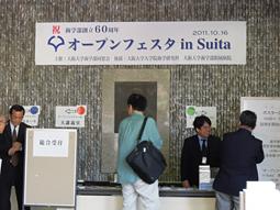 大阪大学歯学部、オープンフェスタin Suitaを開催