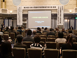 第26回日本小児歯科学会関東地方会大会・総会開催