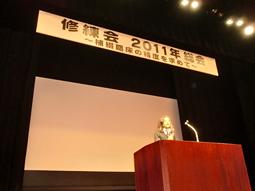 スタディグループ修練会2011年総会開催