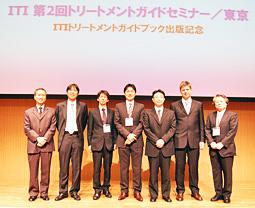 第2回ITIトリートメントガイドセミナー開催