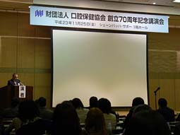 財団法人口腔保健協会、創立70周年記念講演会を開催