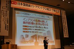 第15回日本顎顔面インプラント学会総会・学術大会開催
