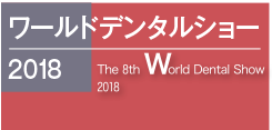 ワールドデンタルショー2018