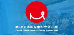 日本歯科大会