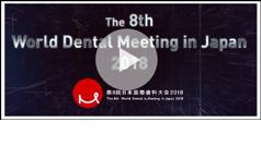 日本国際歯科大会オープニングムービー