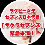 ラグビー女子セブンズ日本代表「サクラセブンズ」緊急来演」