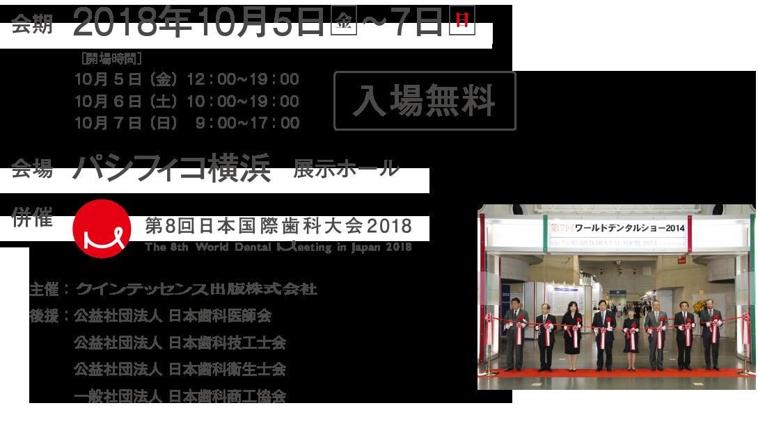 会期:208年10月5日(金)~8日(日)パシフィコ横浜 第8回日本国際歯科大会