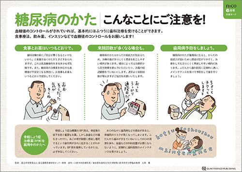 2017年3月号 「糖尿病、高血圧ほか受診時の諸注意 早わかりカード」