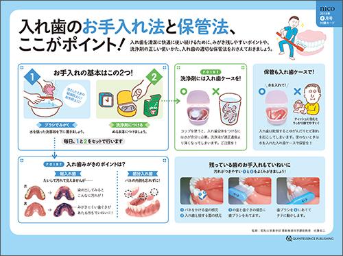 2018年4月号 「入れ歯の保管とお手入れHOW TO ガイド」