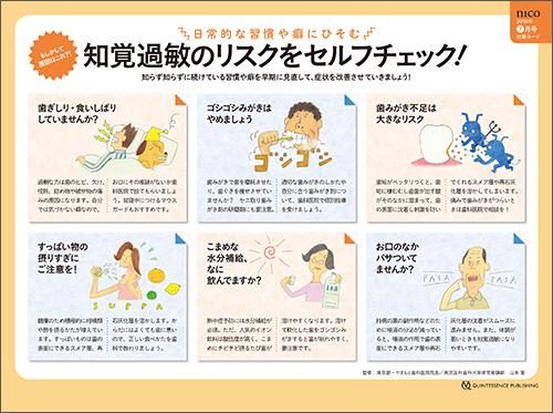2018年7月号 「知覚過敏をまねく習慣セルフチェックカード」