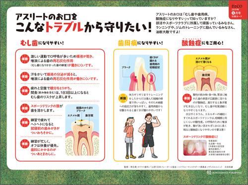 2019年5月号 「歯に悪い生活習慣アスリート向けチェックシート」