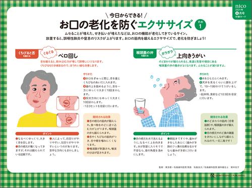 2021年6月号 「お口の老化を防ぐエクササイズ」