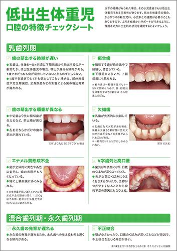 2016年5月号低出生体重児:口腔の特徴チェックシート