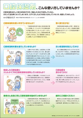 2018年9月号口腔保湿剤の使い方注意点シート