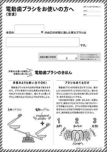 2019年3月号電動歯ブラシの使い方リマインドシート