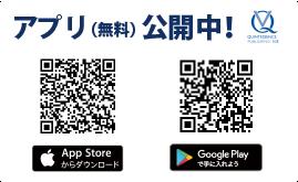 アプリ(無料)公開中!